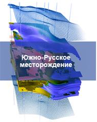 Южно-Русское месторождение 3D-моделирование