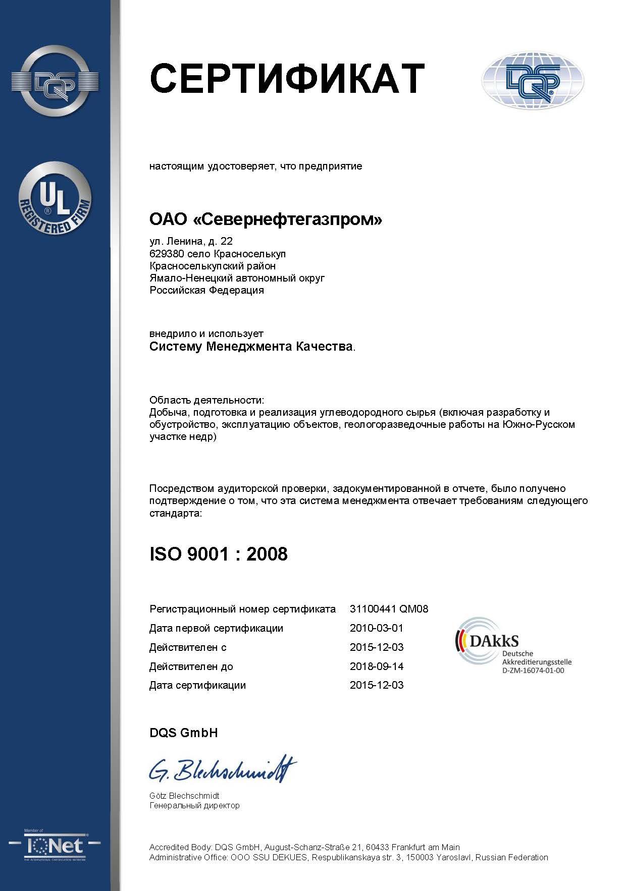 ИСО 14001 экологический менеджмент 2016 в Буйнакске